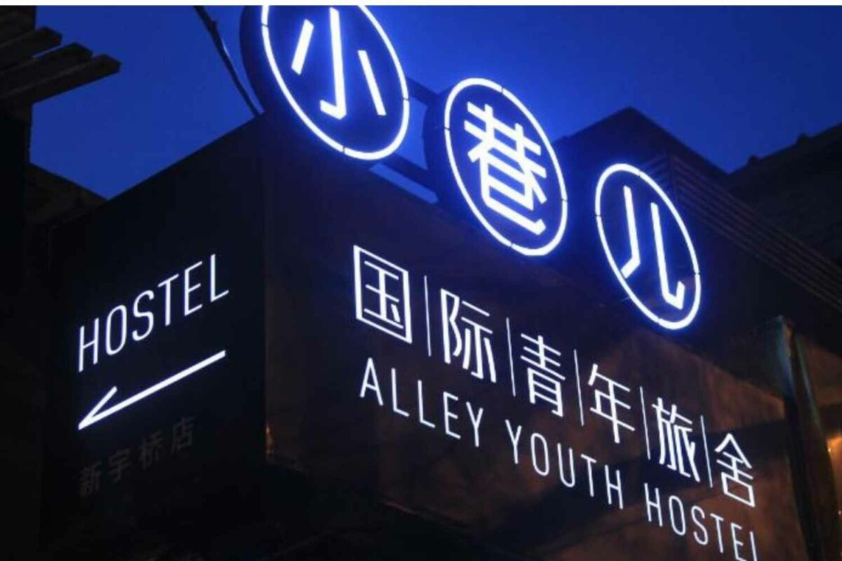 Beijing Alley International Youth Hostel | Dantravels.org